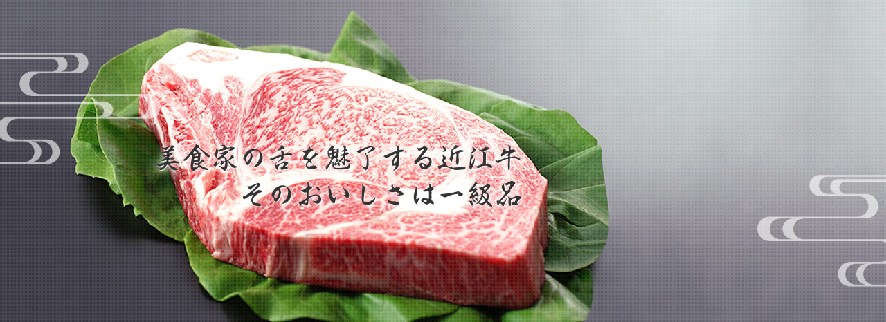 美食家の舌を魅了する近江牛 そのおいしさは一級品