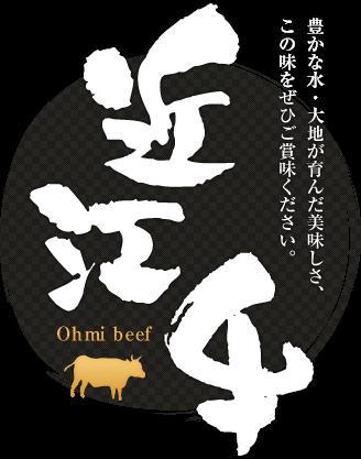 近江牛|豊かな水・大地が育んだ美味しさ、この味をぜひご賞味ください。